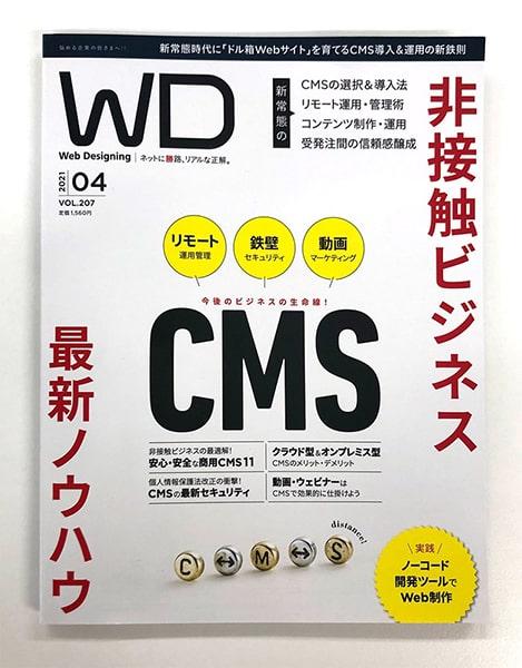 Web Designing VOL.207