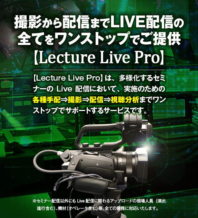 ライブ配信のアップロードサービス Lecture Live Proとは