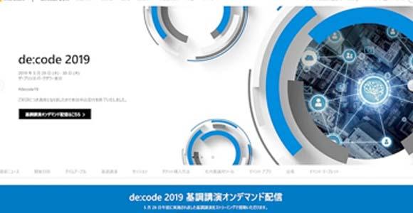 日本マイクロソフト様主催の開発者・IT技術者向けイベント「de:code 2019」