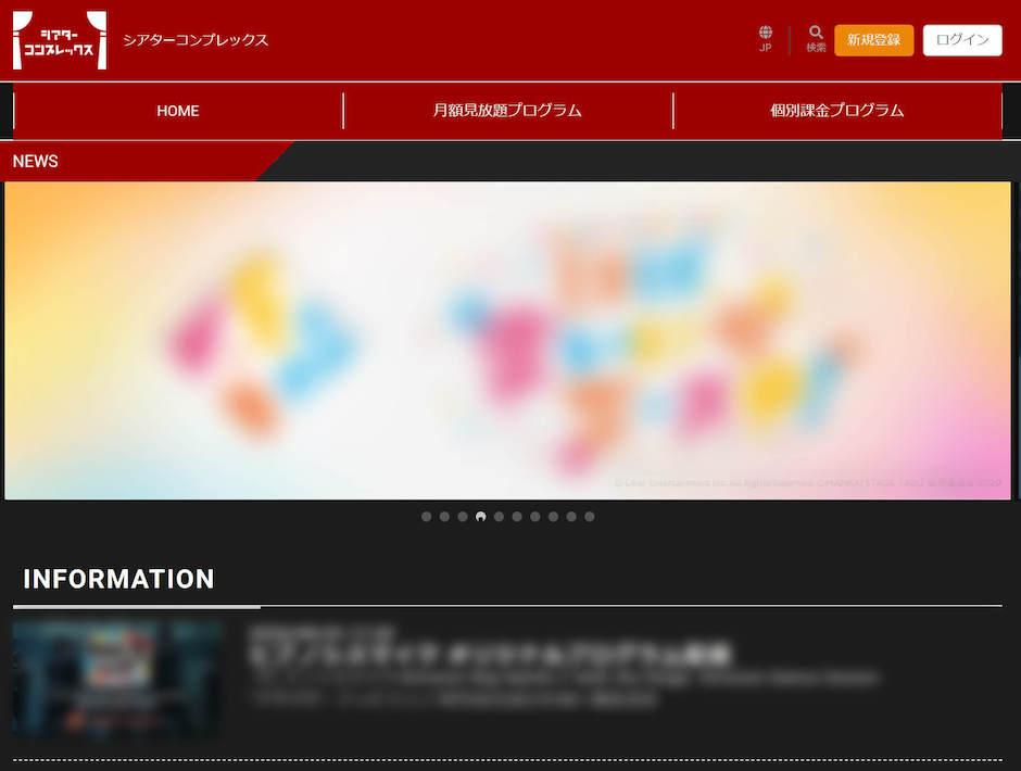 アット・ザ・シアター株式会社様運営『シアターコンプレックス』のプラットフォームをadmintTV Bizにて構築(VOD事例)動画配信サービス事例